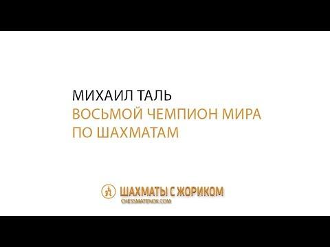 Михаил Таль - восьмой чемпион мира по шахматам