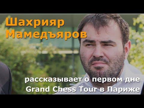 Шахрияр Мамедъяров рассказывает о первом дне Grand Chess Tour
