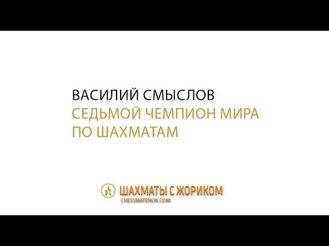 Василий Смыслов - седьмой чемпион мира по шахматам