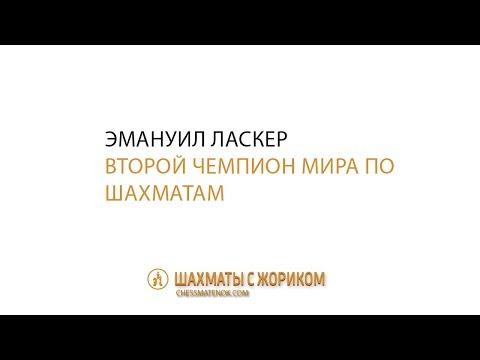 Эмануил Ласкер - второй чемпион мира по шахматам