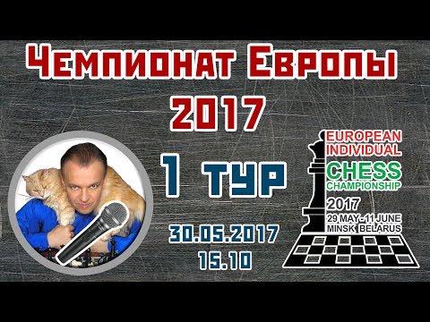 Чемпионат Европы 2017, 1 тур, ч.2. Сергей Шипов. Шахматы