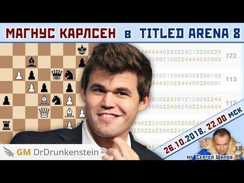 Магнус Карлсен 👑 Titled Arena 8 🎤 Сергей Шипов ♕ Шахматы