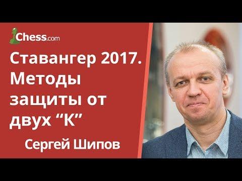 """Методы защиты от двух """"К"""": рассказывает Сергей Шипов"""