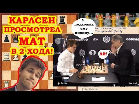 "Карлсен ""зевнул"" шах и мат... Иванчук подпрыгнул!"
