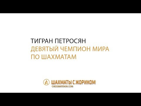 Тигран Петросян - девятый чемпион мира по шахматам
