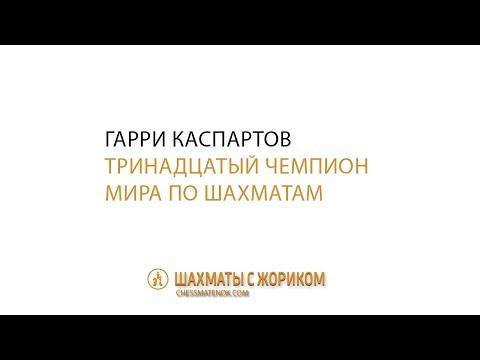 Гарри Каспаров - тринадцатый чемпион мира по шахматам