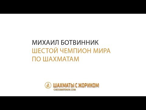 Михаил Ботвинник - шестой чемпион мира по шахматам
