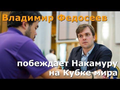 Владимир Федосеев побеждает Накамуру на Кубке мира