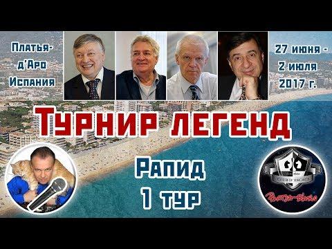 Турнир легенд 2017, 1 тур. Сергей Шипов. Шахматы