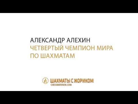 Александр Алехин - четвертый чемпион мира по шахматам