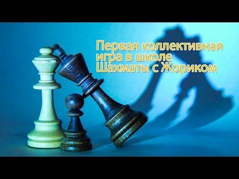 Коллективная игра в школе Шахматы с Жориком