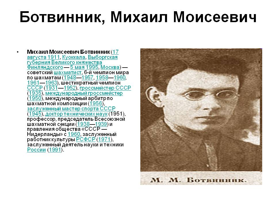 Mihail-Botvinnik