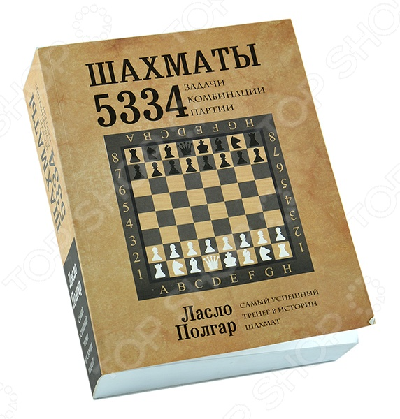Книги шахматных задач скачать бесплатно