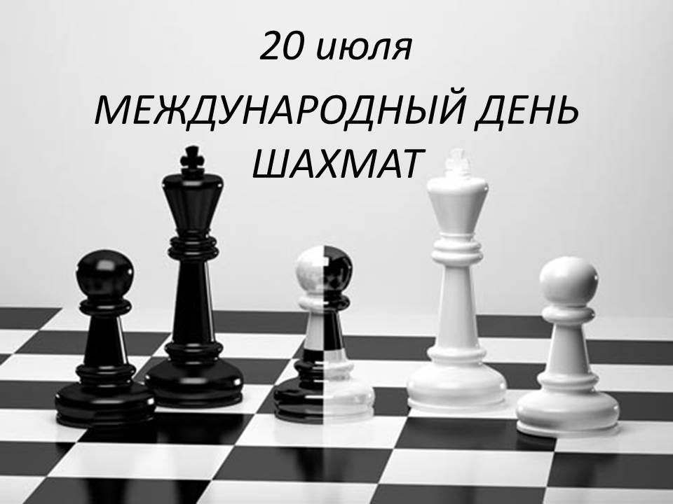 mezhdunarodniy-den-shahmat