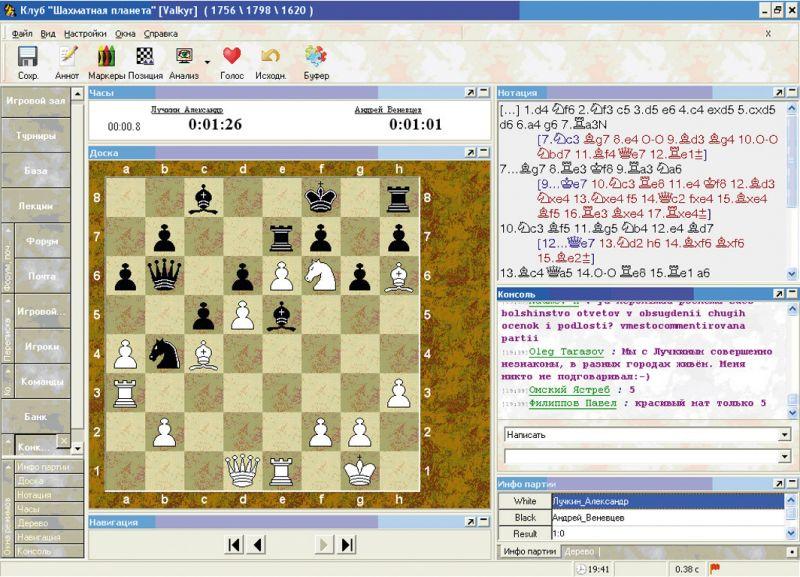 Chessplanet ru скачать программу бесплатно