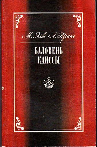 baloven-kaissi