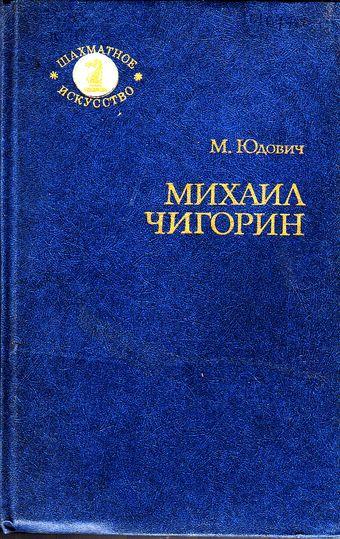 mihail-chigorin