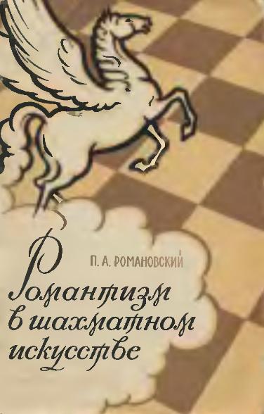 romantizm-v-shaxmatnom-iskusstve