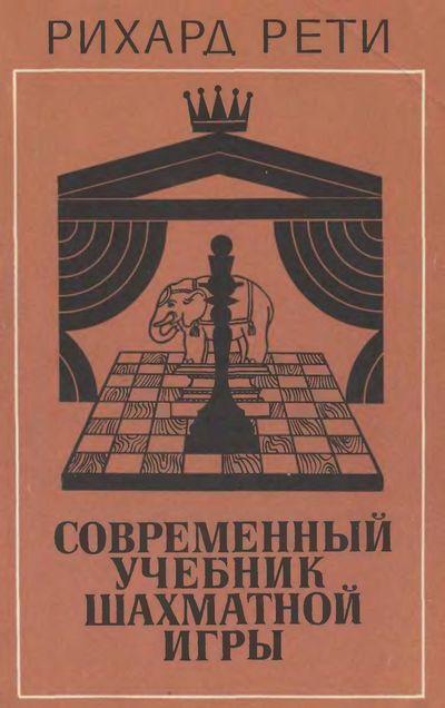 sovremenniy-uchebnik-shshmatnoy-igri