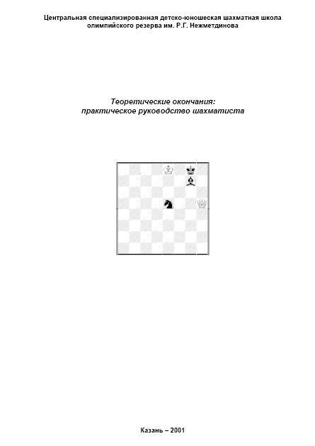 teoreticheskie_okonchania