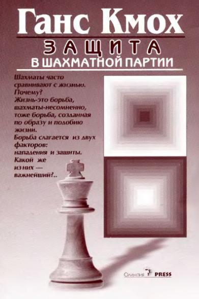 zashita-v-shahmatnoy-partii