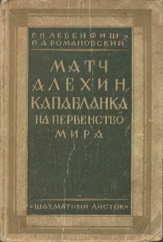 Alehin-Capablanka