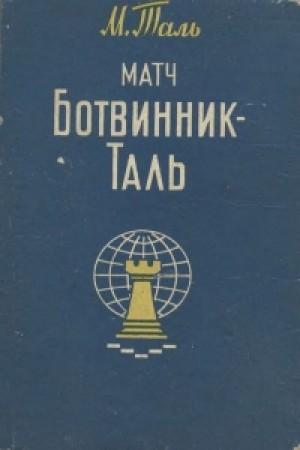 match-Botvinnik-Tal