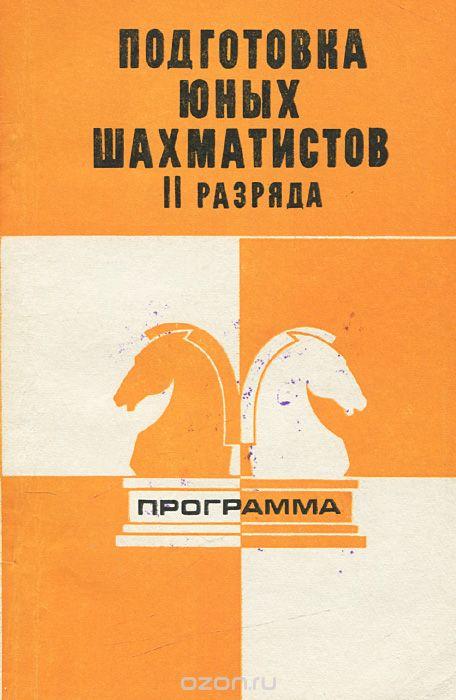 podgotovka-shahmatistov