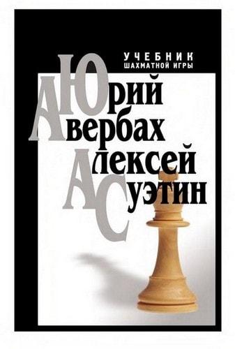 uchebnik-shahmatnoy-igri