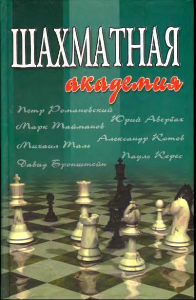 Shahmatnaia-akademia