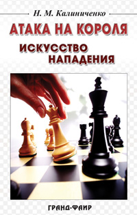 ataka-na-korolya-v-shahmatah