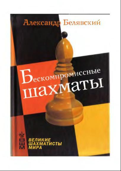 belyavskij-shahmati