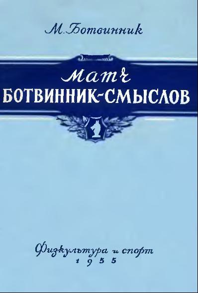 match-botvinnik-smislov