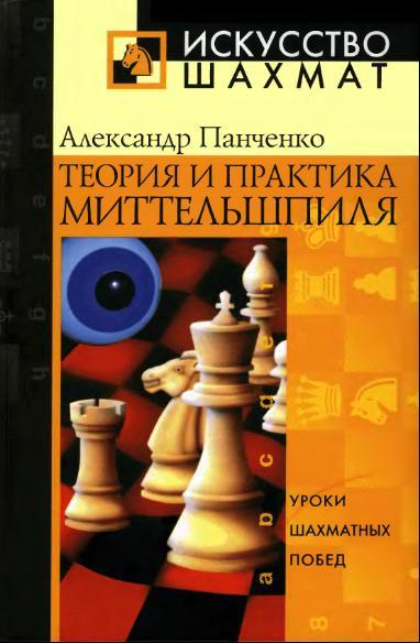 panchenko-teoria-mittelshpil