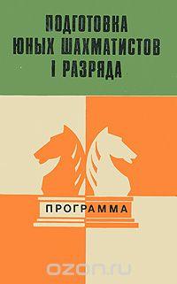 podgotovka-shahmatistov-1razriad