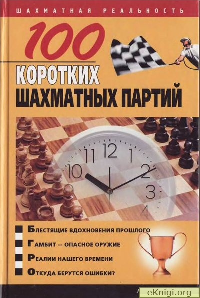 100-korotkih- shahmatnih-partiy