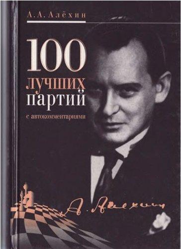 100-luchshih-partiy-Alehina