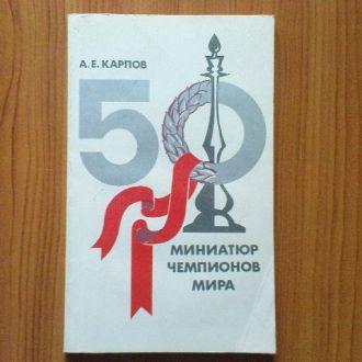 50-miniatiur-chempionov