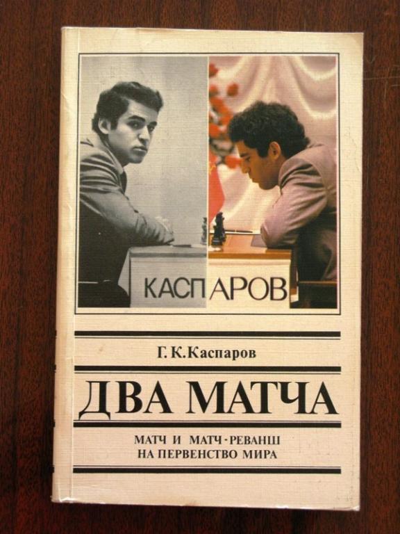 dva-matcha-kasparov