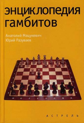 entsiklopedia-gambititov