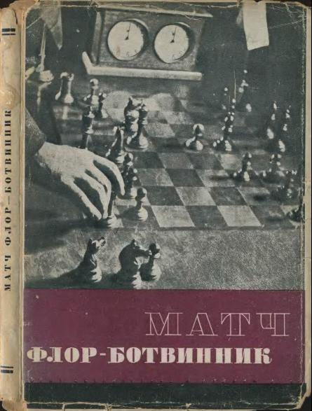 match-flor-botvinnik