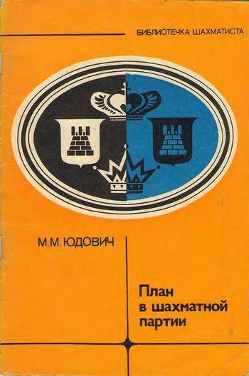 plan-shahmatnoy-partii