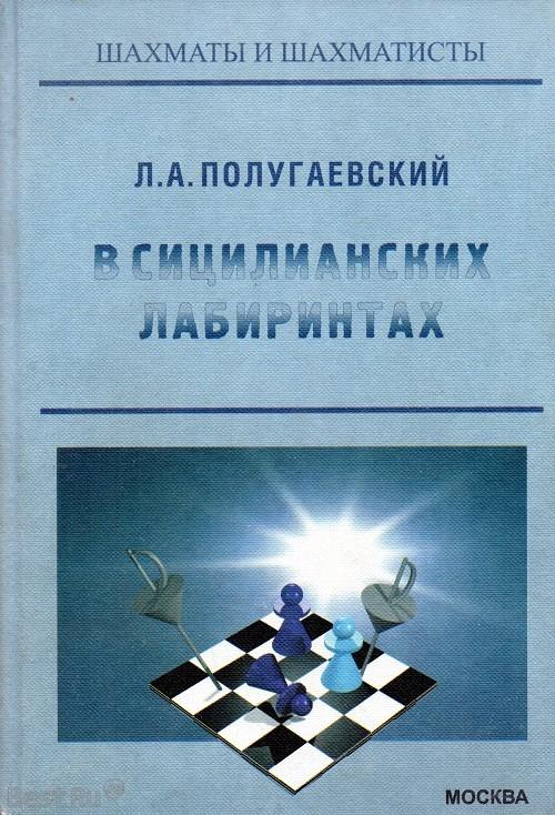 polugaevskiy-sitsilisanka