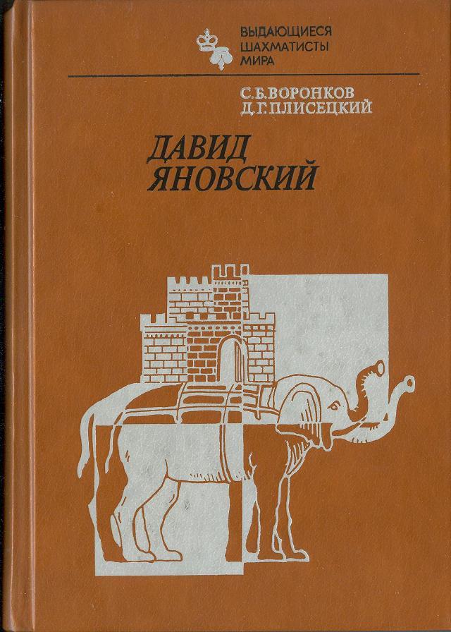 yanovskij