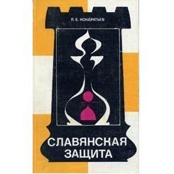 Kondratev-Slavyanskaya-zaschita