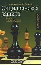 Sitsilianskaya-zaschita-Ataka-Sozina-Fishera
