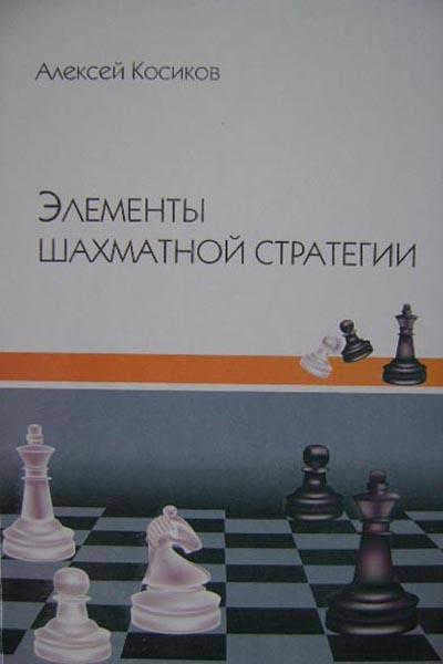 elementy-shahmatnoy-strategii