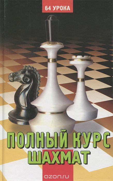 polniy-kurs-shahmat