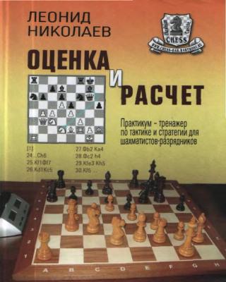 ocenka-i-raschet-v-shahmatah