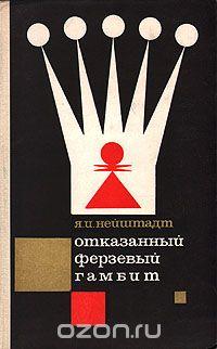 otkazanniy-ferzeviy-gambit